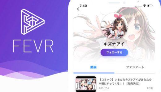 VTuber専門ポータルアプリ「FEVR」が使いやすくて便利