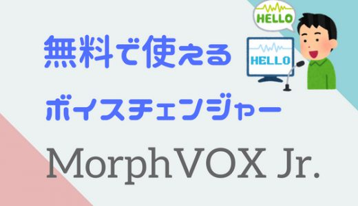 無料で使えるボイスチェンジャーMorphVOX Juniorとは?使い方から設定まで