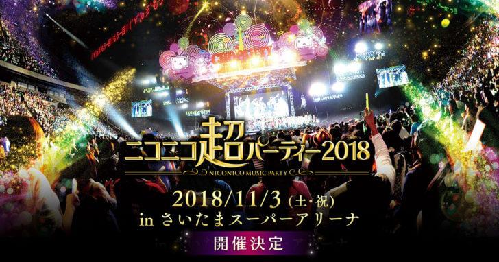 ニコニコ超パーティ2018