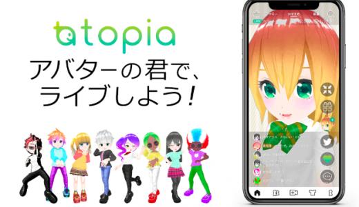 スマホだけで3DモデルVtuberになれるアプリ「トピア」先行体験版が配信