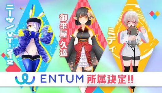 ミライアカリ所属の「ENTUM」に新たに3名のVtuberが所属決定、オーディションも引き続き実施