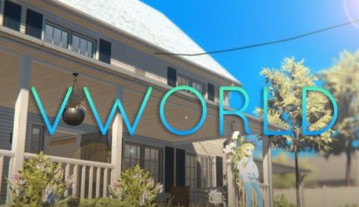 VRM対応のVRゲーム「Vワールド」が配信開始!使い方とできる事まとめ