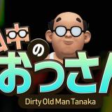 田中のおっさん