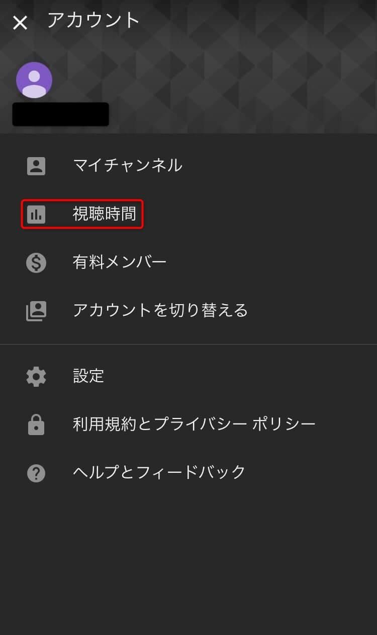 YouTube視聴時間2