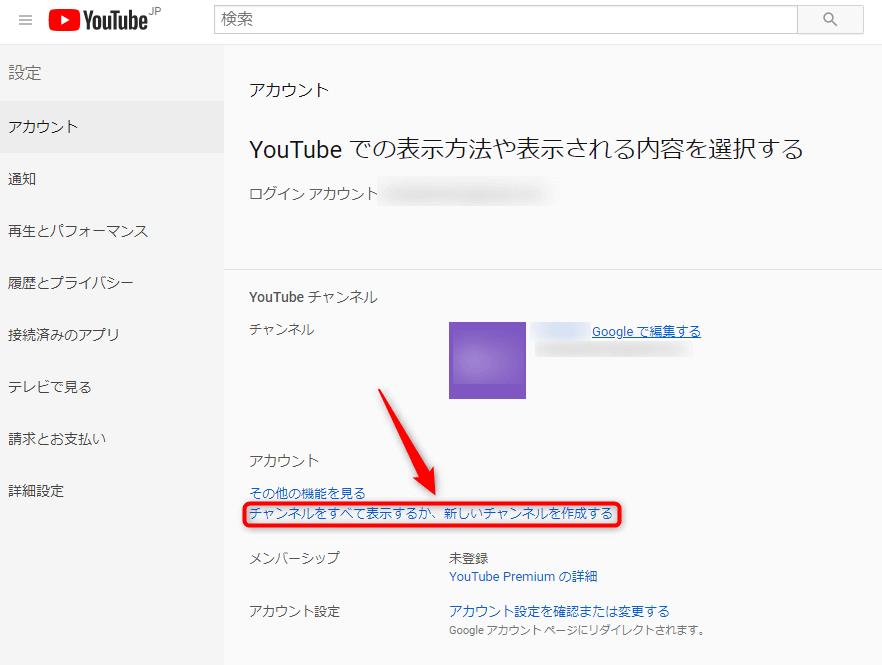 新しいチャンネルを作成する方法2