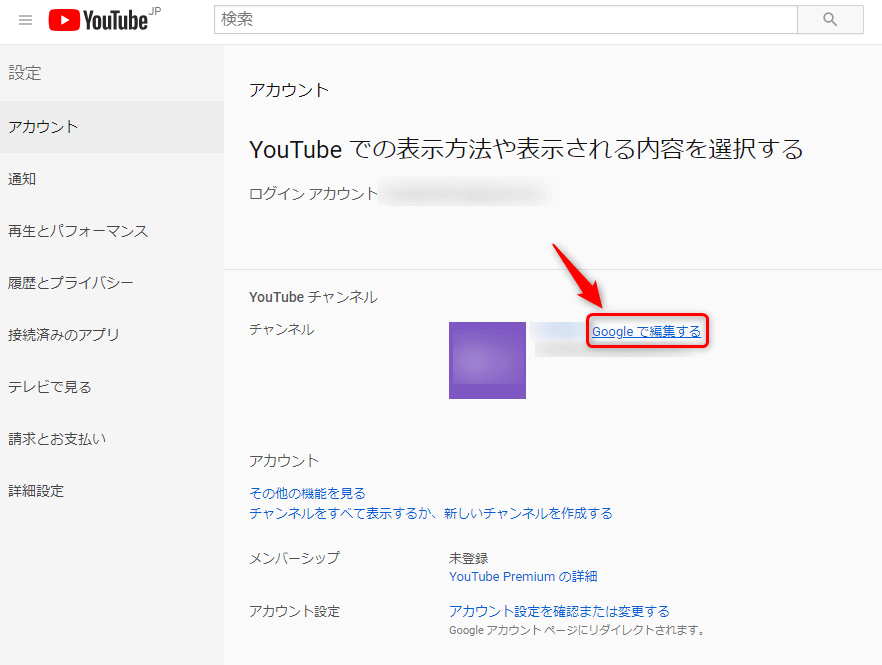 Googleのアカウント名を変更する方法2