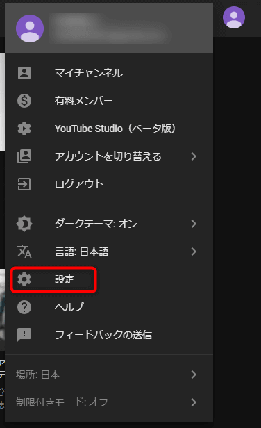 Googleのアカウント名を変更する方法1