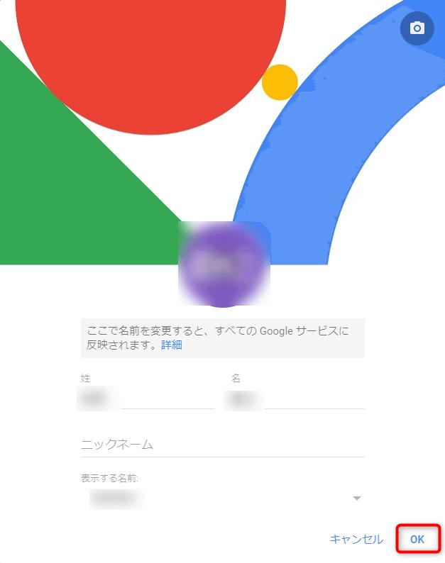 Googleのアカウント名を変更する方法3