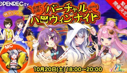 渋谷音楽祭の「バーチャルハロウィンナイト」がOPENREC.tvで生中継!