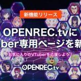 OPENREC.tvにVtuberカテゴリが新設