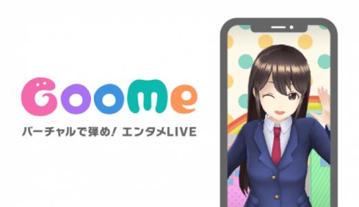 【GooMe】スマホだけで体の動きも反映可能なライブ配信アプリが先行体験募集中