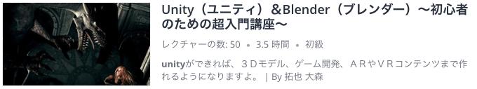 Unity&Blender~初心者のための超入門講座~