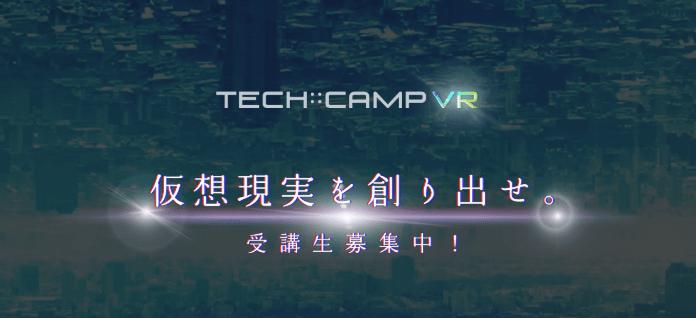 テックキャンプVR
